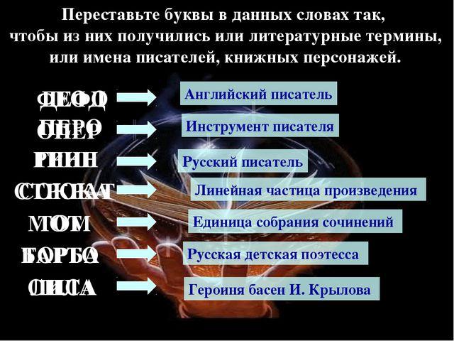 Переставьте буквы в данных словах так, чтобы из них получились или литературн...