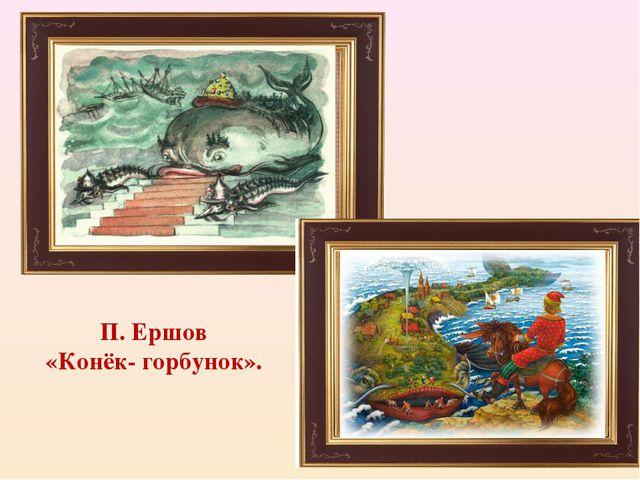 П. Ершов «Конёк- горбунок».