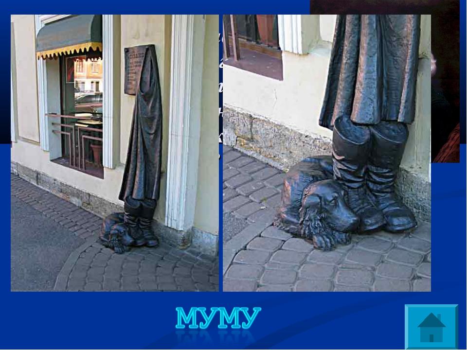 Какой героине И. С. Тургенева с трагической судьбой недавно открыт памятник...