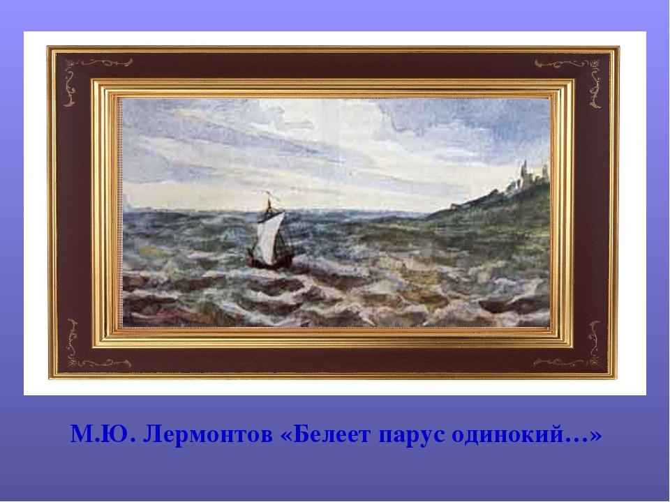М.Ю. Лермонтов «Белеет парус одинокий…»