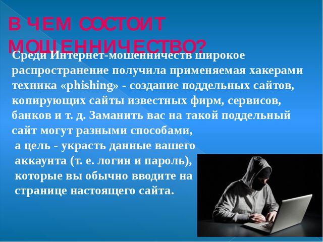 МЕРЫ ПО ЗАЩИТЕ: Будьте осторожны при выходе в интернет из мест общего пользов...