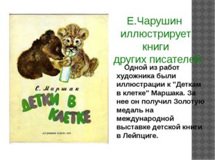 Е.Чарушин иллюстрирует книги других писателей Одной из работ художника были и