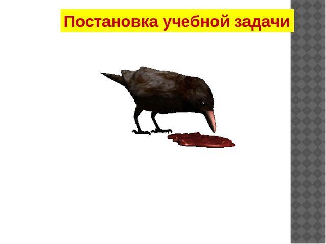 Постановка учебной задачи – Кто изображен на картинке? – Кто такая ворона? Чт...