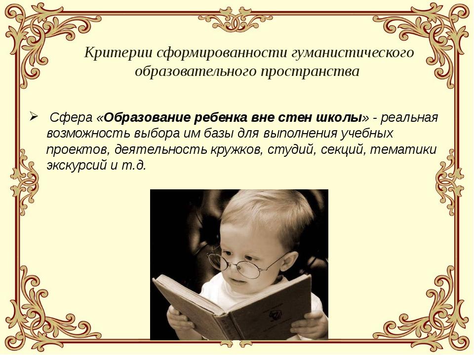 Сфера «Образование ребенка вне стен школы» - реальная возможность выбора им...