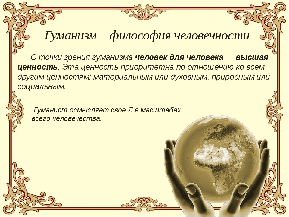 С точки зрения гуманизма человек для человека — высшая ценность. Эта ценност...