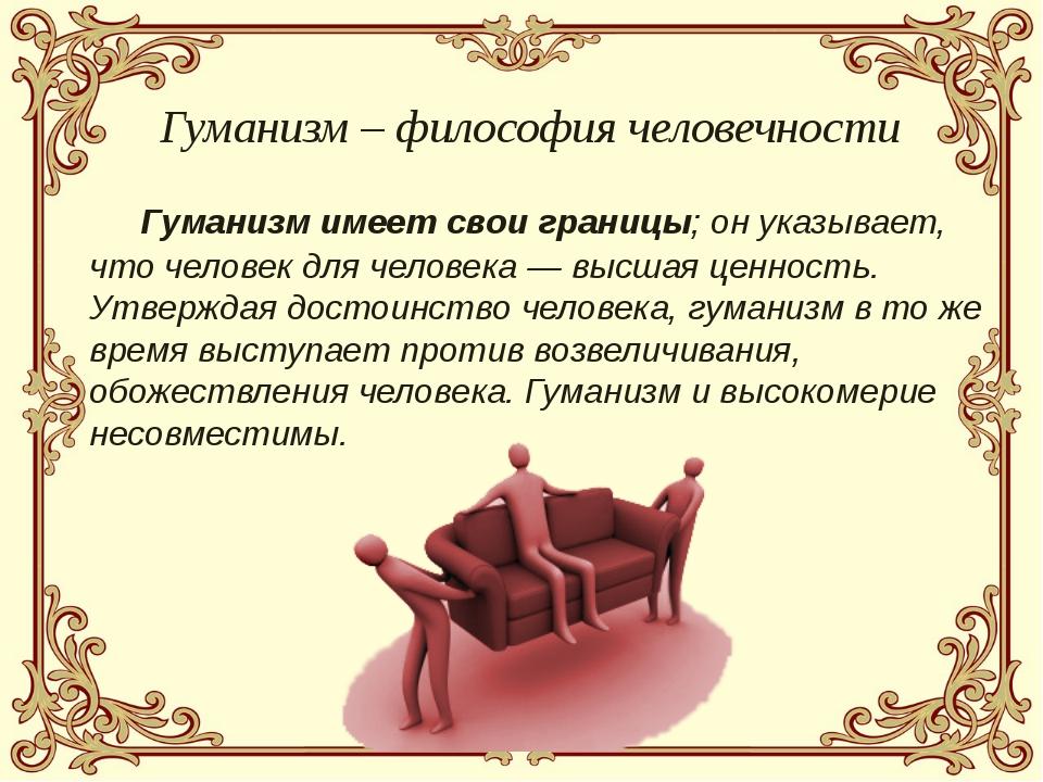 Гуманизм имеет свои границы; он указывает, что человек для человека — высша...
