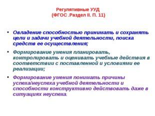 Регулятивные УУД (ФГОС .Раздел II. П. 11) Овладение способностью принимать и