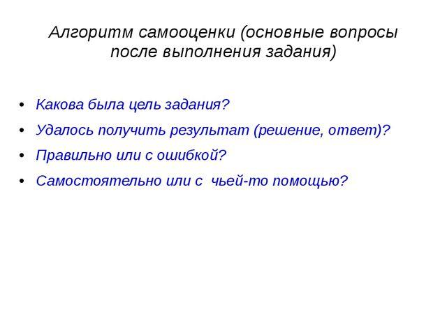 Алгоритм самооценки (основные вопросы после выполнения задания) Какова была ц...