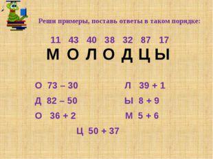 Реши примеры, поставь ответы в таком порядке: 11 43 40 38 32 87 17 О 73 – 30