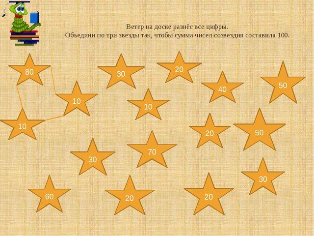Ветер на доске разнёс все цифры. Объедини по три звезды так, чтобы сумма чисе...
