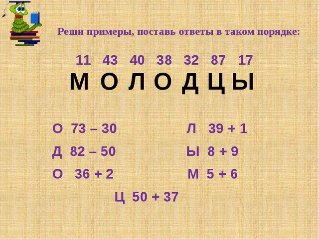 Реши примеры, поставь ответы в таком порядке: 11 43 40 38 32 87 17 О 73 – 30...