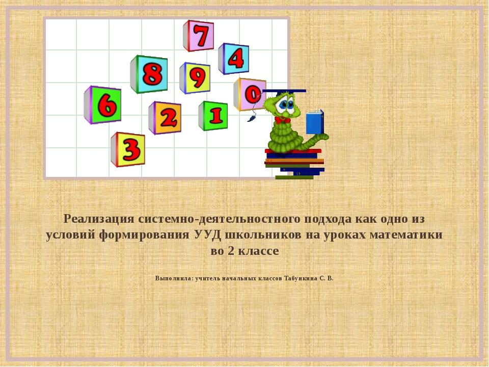 Реализация системно-деятельностного подхода как одно из условий формирования...
