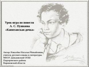Пословицы Какая пословица взята Пушкиным в качестве эпиграфа ко всей повести