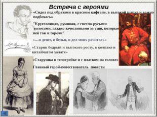 Не приведи Бог видеть русский бунт, бессмысленный и беспощадный!