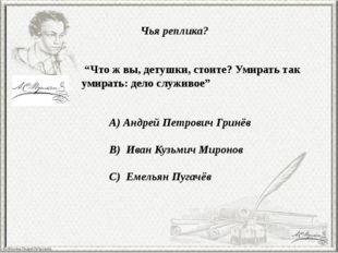 Источники 1.http://muzofon.com/ 2. http://linda6035.ucoz.ru/ 3. https://yand