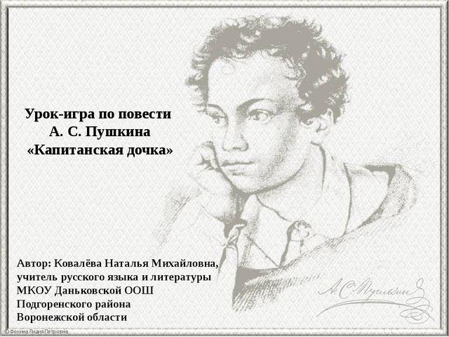 Пословицы Какая пословица взята Пушкиным в качестве эпиграфа ко всей повести...