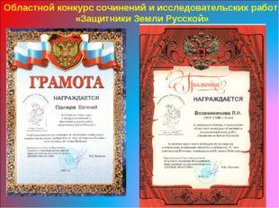 Областной конкурс сочинений и исследовательских работ «Защитники Земли Русской»