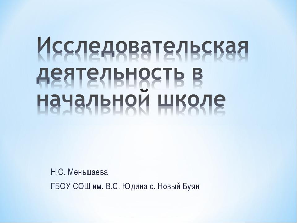 Н.С. Меньшаева ГБОУ СОШ им. В.С. Юдина с. Новый Буян