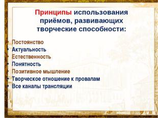Название презентации Принципы использования приёмов, развивающих творческие с