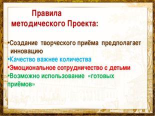 Название презентации Правила методического Проекта: Создание творческого приё
