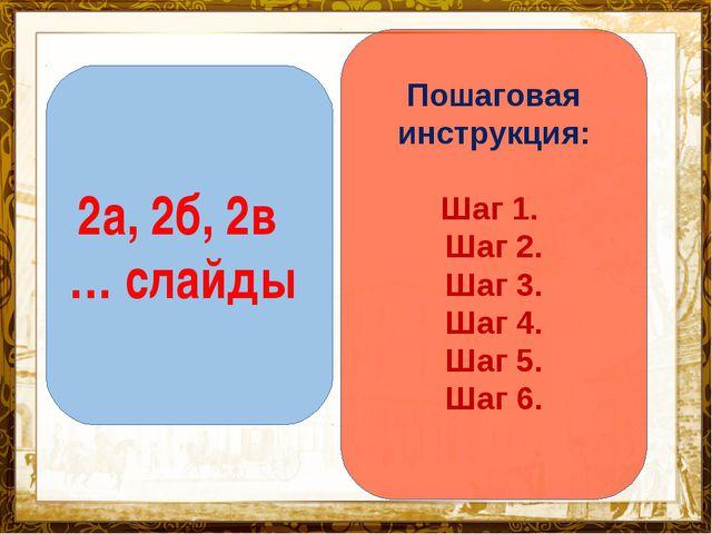 Название презентации 2а, 2б, 2в … слайды Пошаговая инструкция: Шаг 1. Шаг 2....