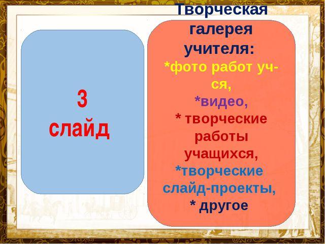 Название презентации 3 слайд Творческая галерея учителя: *фото работ уч-ся, *...