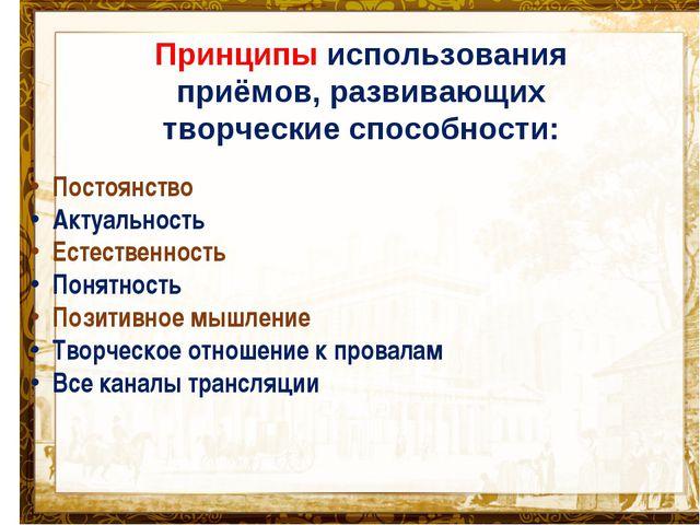 Название презентации Принципы использования приёмов, развивающих творческие с...