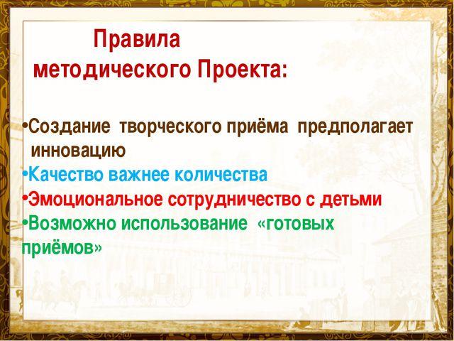 Название презентации Правила методического Проекта: Создание творческого приё...