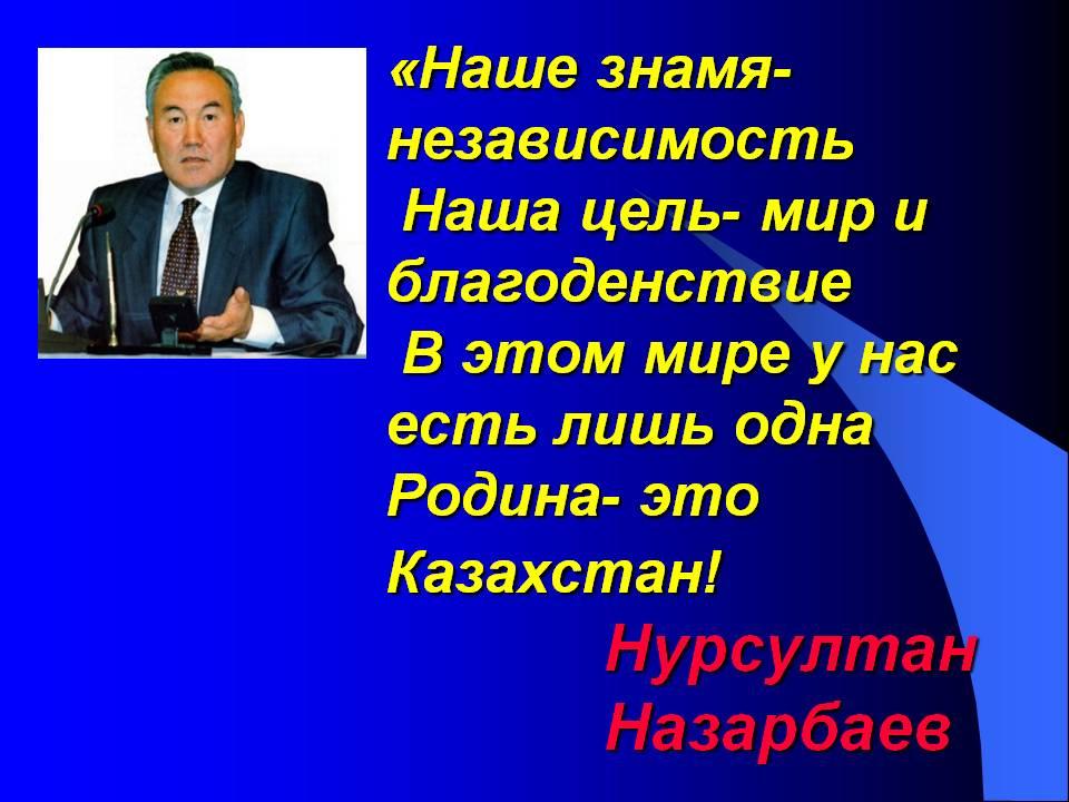 http://900igr.net/datas/geografija/Kazakhstan/0003-003-Nashe-znamja-nezavisimost-Nasha-tsel-mir-i-blagodenstvie-V-etom-mire.jpg