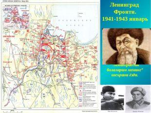 """Ленинград Фронти. 1941-1943 январь 1941й Ж Жабаев """"Ленинградлик болаларим мен"""