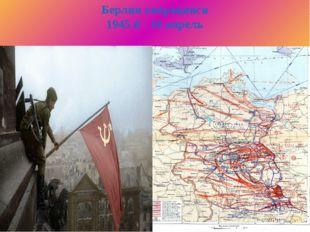 Берлин операцияси 1945 й - 16 апрель
