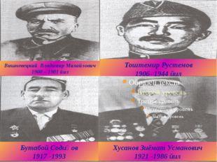 Тоштемир Рустемов 1906- 1944 йил Вишневецкий Владимир Михайлович 1900 – 1981
