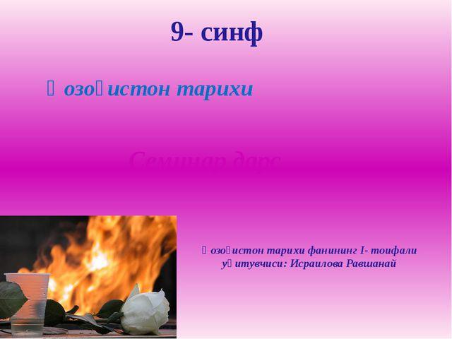 Қозоғистон тарихи 9- синф Семинар дарс Қозоғистон тарихи фанининг I- тоифали...