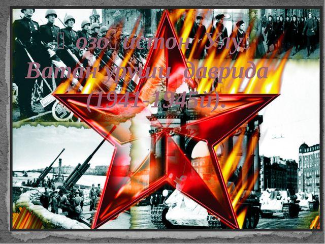 Қозоғистон Улуғ Ватан уруши даврида (1941-1945й).