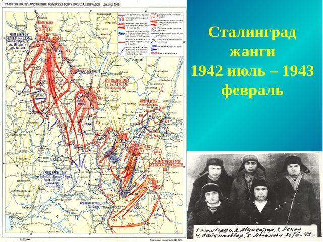 Сталинград жанги 1942 июль – 1943 февраль