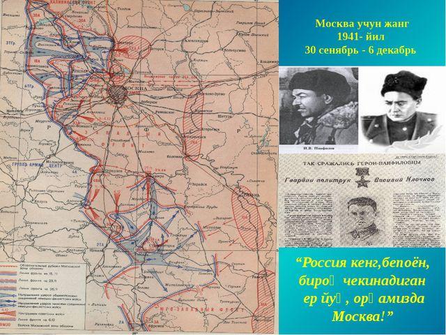 """Москва учун жанг 1941- йил 30 сенябрь - 6 декабрь """"Россия кенг,бепоён, бироқ..."""