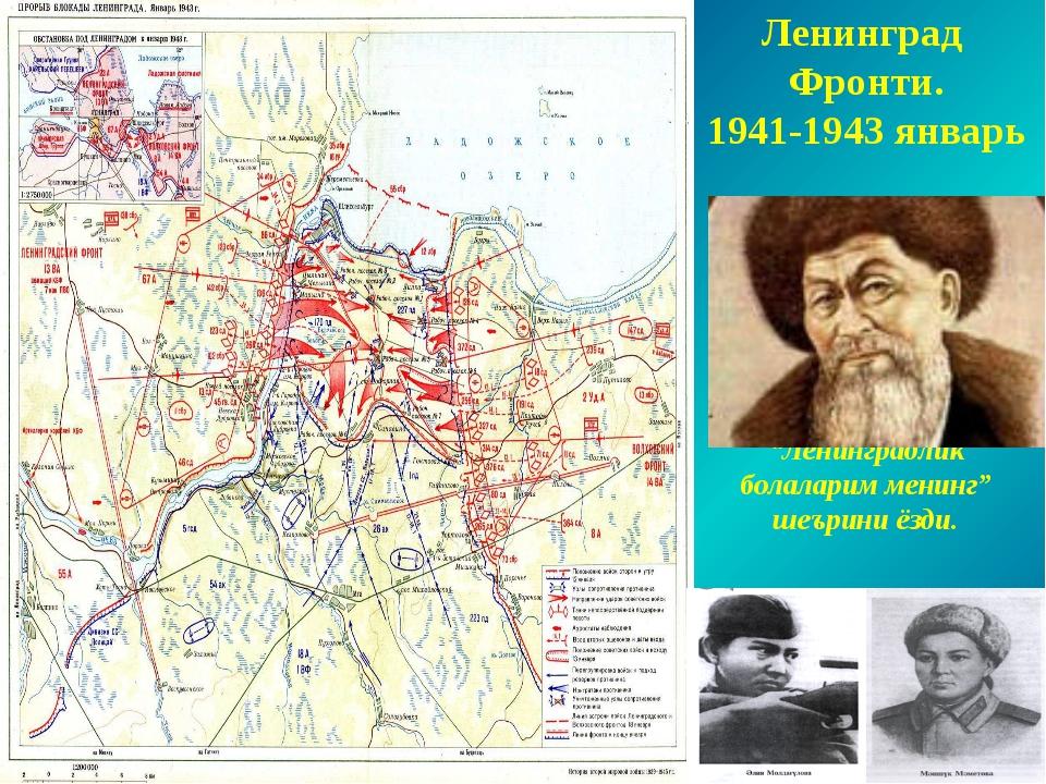 """Ленинград Фронти. 1941-1943 январь 1941й Ж Жабаев """"Ленинградлик болаларим мен..."""