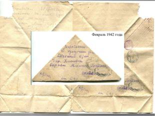 Февраль 1942 года