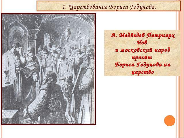 1. Царствование Бориса Годунова.
