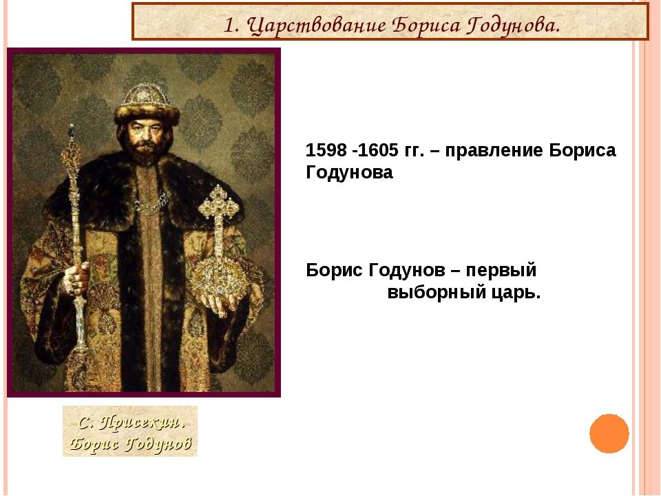1. Царствование Бориса Годунова. 1598 -1605 гг. – правление Бориса Годунова Б...