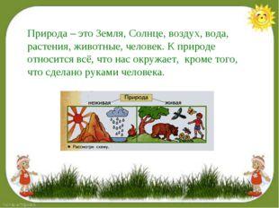 Природа – это Земля, Солнце, воздух, вода, растения, животные, человек. К при