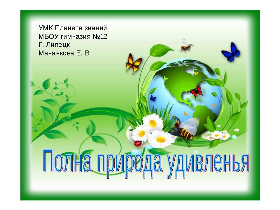 УМК Планета знаний МБОУ гимназия №12 Г. Липецк Мананкова Е. В