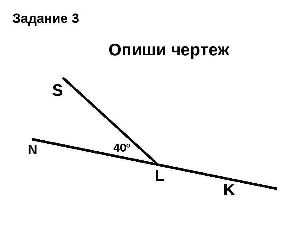 Опиши чертеж 40º N K L S Задание 3
