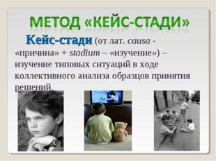 Кейс-стади (от лат. сausa - «причина» + stadium – «изучение») – изучение типо