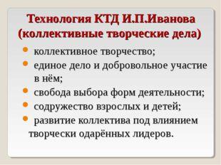 Технология КТД И.П.Иванова (коллективные творческие дела) коллективное творче