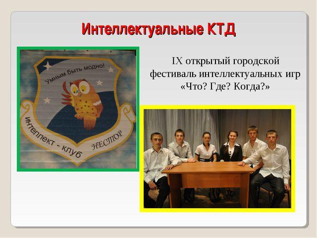 Интеллектуальные КТД IX открытый городской фестиваль интеллектуальных игр «Чт...