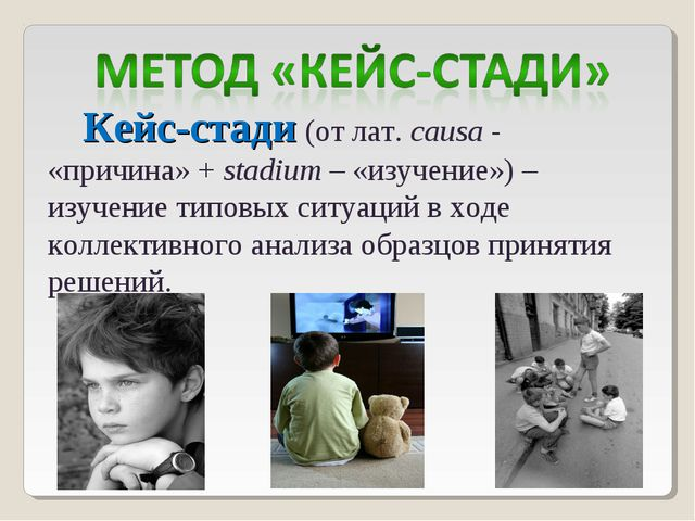 Кейс-стади (от лат. сausa - «причина» + stadium – «изучение») – изучение типо...