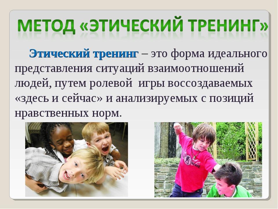 Этический тренинг – это форма идеального представления ситуаций взаимоотношен...