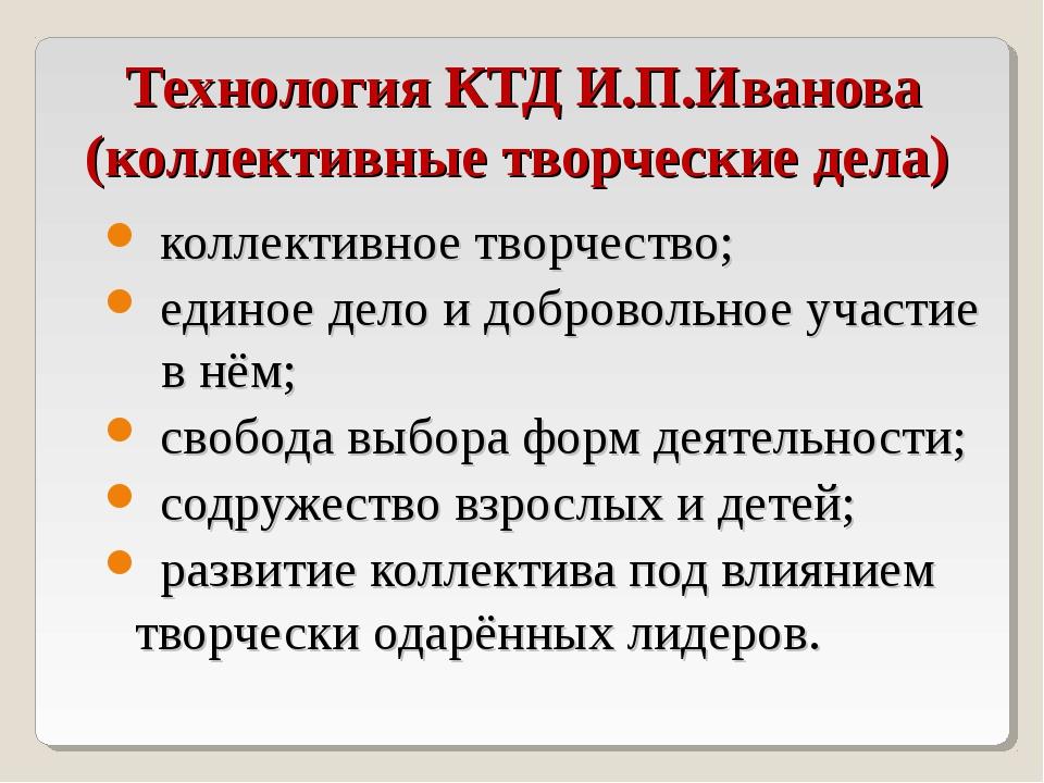 Технология КТД И.П.Иванова (коллективные творческие дела) коллективное творче...