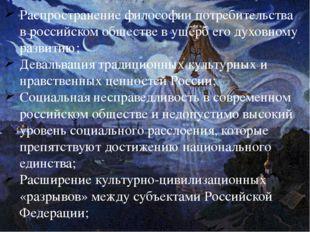 Распространение философии потребительства в российском обществе в ущерб его д